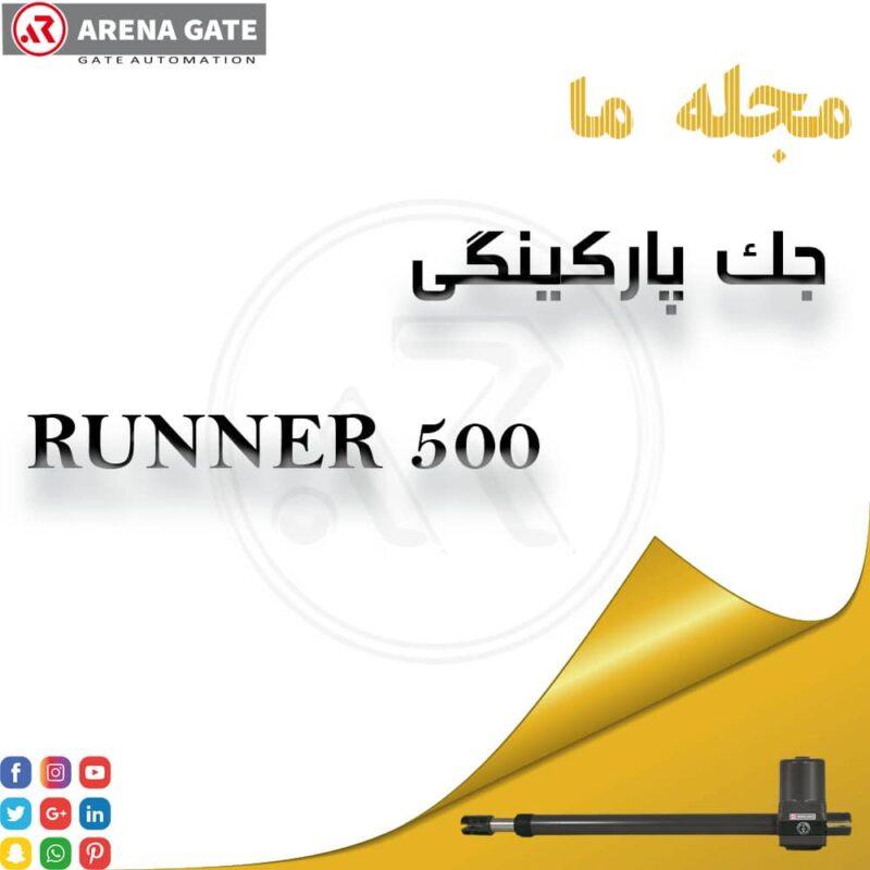 جک پارکینگی runner 500