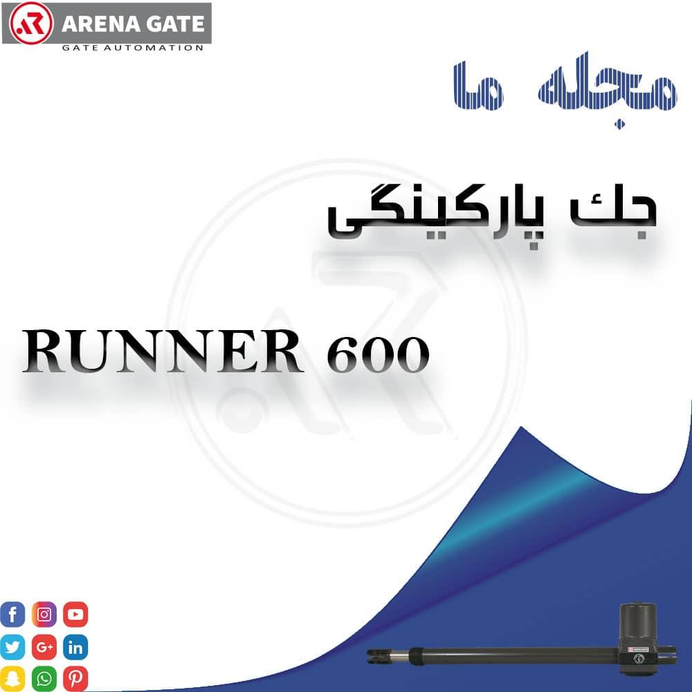جک پارکینگی runner 600